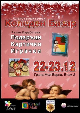 Коледен базар Сдружение ЗА ТЕБ