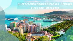 проект малага 2020