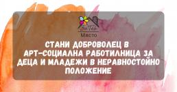 Banner for volunteer workshop