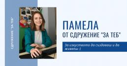 Младо момиче доброволец стои на бюро с клавиатура и се усмихва. Банер за интервю