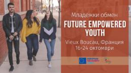 младежки обмен франция доброволчество
