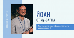 A volunteer boy smiling with text. Banner for interview