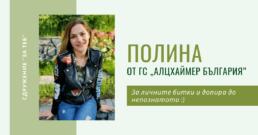 доброволец алцхаймер интервю