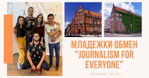 Младежки обмен доброволчество Полша