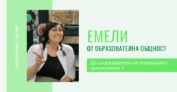 Доброволец Варна Образователна общност